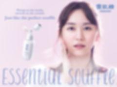 Souffle-webpage-banner-[1350x1008]-1.jpg