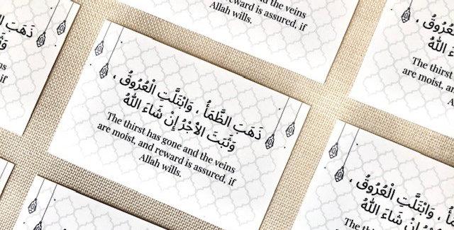 Ramadan Dua Card
