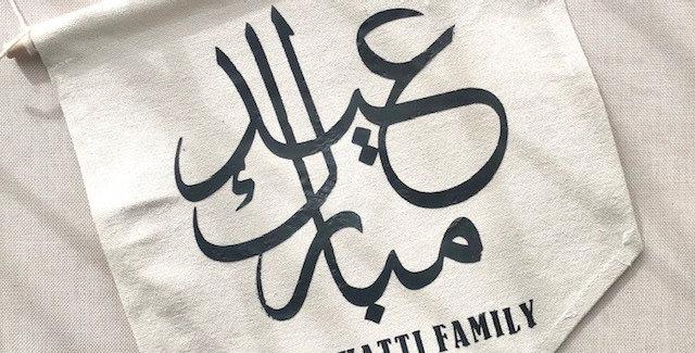 Personalised Eid Mubarak Flag Banner