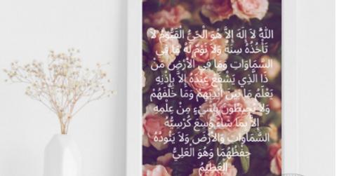 Floral Ayat ul Qursi