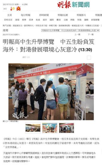 2021-07-10 明報高中生升學博覽.jpg