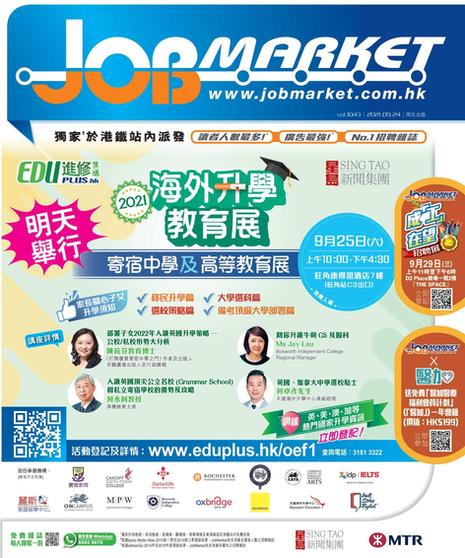 2021-09 job market cover.png