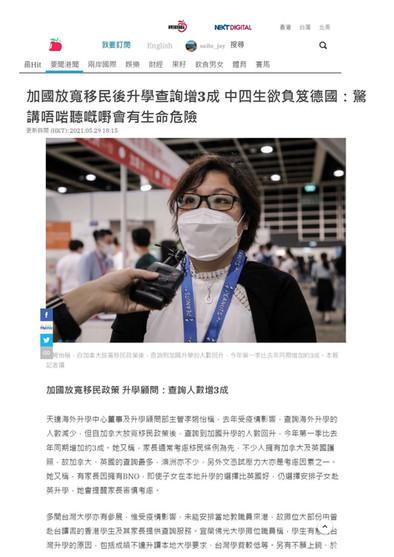 2021-05-29 蘋果日報