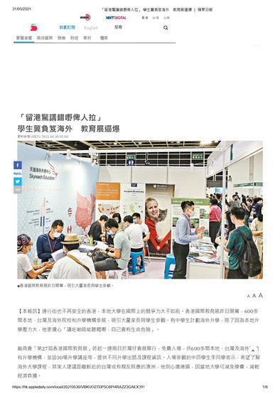 2021-05-30 蘋果日報