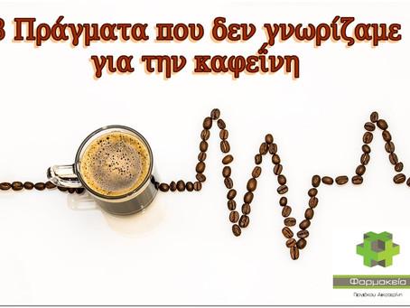 Καφεΐνη: Πόσα γνωρίζουμε πραγματικά για την ουσία που χρησιμοποιούμε σχεδόν καθημερινά;