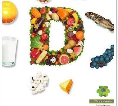 """Βιταμίνη D: Όσα δεν ξέρουμε για την """"Βιταμίνη του Ήλιου"""""""