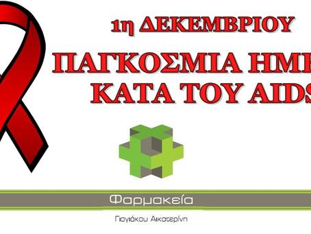 01 Δεκέμβρη: Παγκόσμια Ημέρα κατά του AIDS