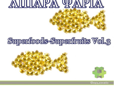 Superfoods - Superfruits Vol.3