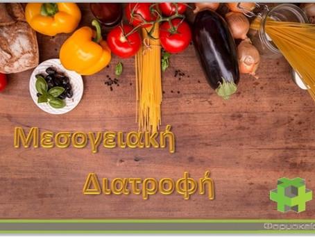 Μεσογειακή Διατροφή: Όλα τα οφέλη της σωστής διατροφής!