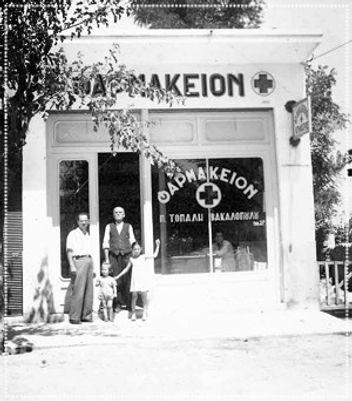 Το πρώτο Φαρμακείο Γιαγιάκου ιδρύθηκε το 1938.