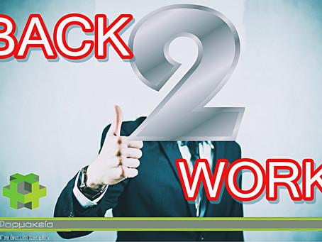 Back to Work? 7 Βήματα για να κάνετε εύκολη την επιστροφή σας στην δουλειά!