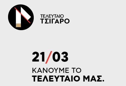Μήπως αυτό θα είναι το δικό σου #teleftaiotsigaro ;