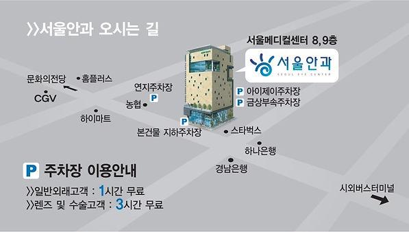 서울안과약도.jpg