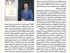 Tarsheed Energy signs agreement to install solar PV systems on rooftops of government schools