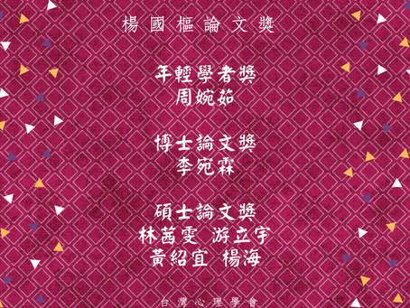 108年度楊國樞教授華人本土心理學研究論文獎 獲獎名單