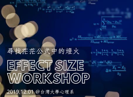 12月Effect size效果量工作坊