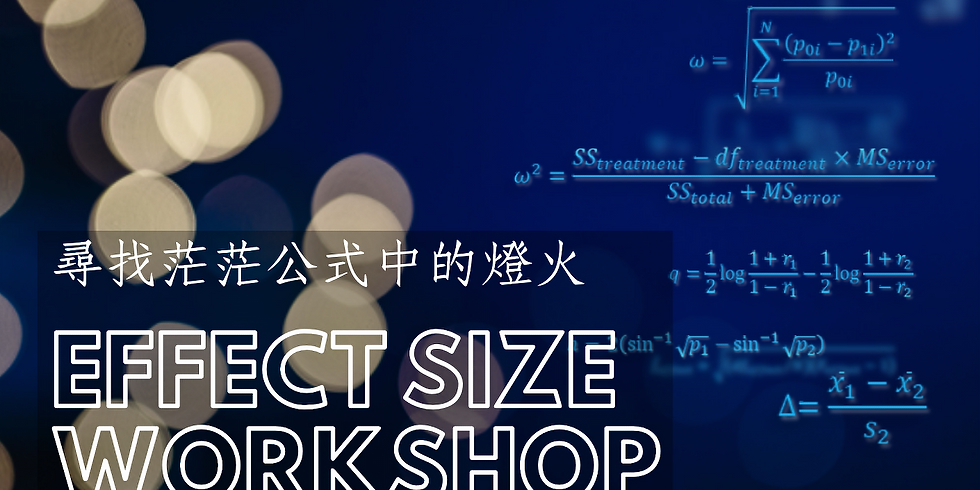 Effect size工作坊