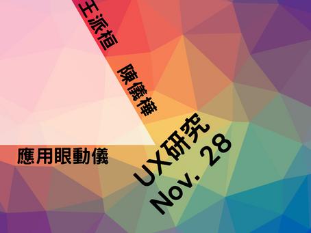 UX工作坊:眼動儀之應用