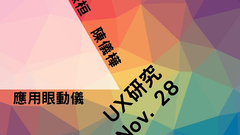 UX工作坊:眼動儀應用