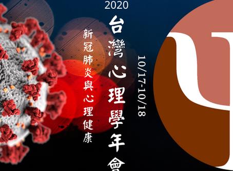 2020台灣心理學年會