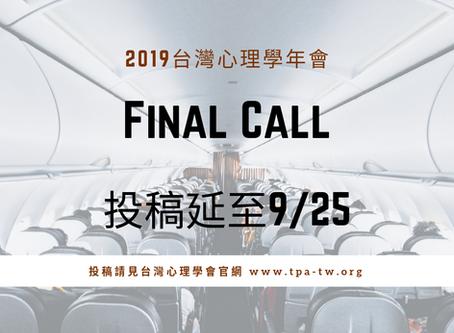 2019台灣心理學年會徵稿延期至9/25