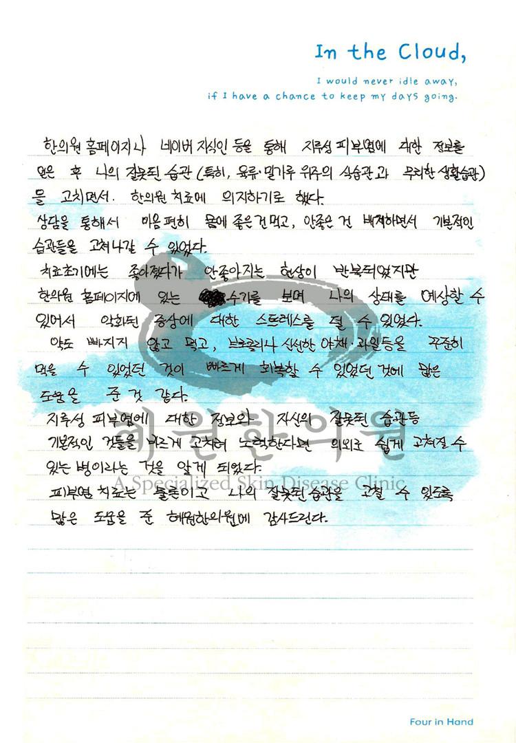 치료수기14