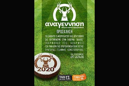 Κοπή Πίτας Αναγέννησης  2020 - Πρόσκληση