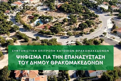 Ψήφισμα για την επανασύσταση του Δήμου Θρακομακεδόνων