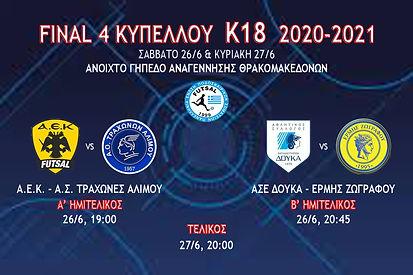 Πρόγραμμα Final 4 Κυπέλλου Κ18 2020-2021