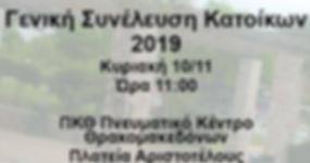 20191110_Geniki_Synelefsi_Katikon.jpg