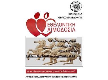 Εθελοντική Αιμοδοσία 2019 στο Πνευματικό Κέντρο Θρακομακεδόνων