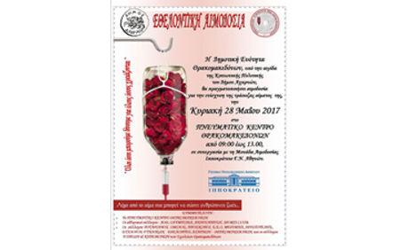 Εθελοντική Αιμοδοσία την Κυριακή 11 Φεβρουαρίου 2018