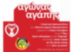 20191204_Αγώνας_Αγάπης_poster_site.jpg
