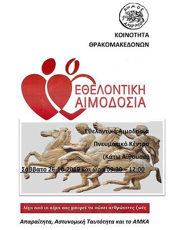 20191026_Εθελοντική_Αιμοδοσία.jpg
