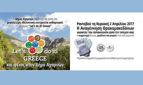 Let's Do It Greece! 2017