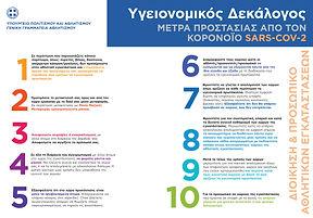 20200522_ΥΓΕΙΟΝΟΜΙΚΟΣ ΔΕΚΑΛΟΓΟΣ_ΔΣ & ΠΡΟ