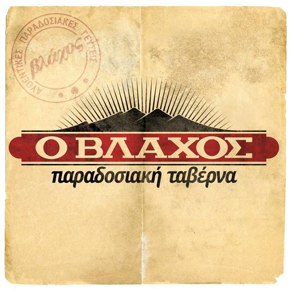 vlahos_taverna