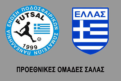 Πρώτες Προπονήσεις Προεθνικών Ομάδων Σάλας