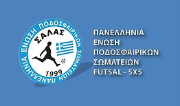 Συγχαρητήρια επιστολή της ΠΕΠΣΣ στην Αναγέννηση (14/6/2021)