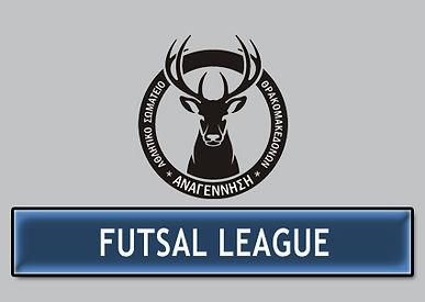 Νέο Format της Futsal League (2020-2021)