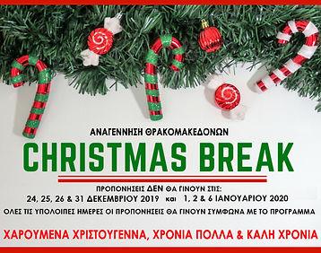 Πρόγραμμα Προπονήσεων Διακοπών Χριστουγέννων  2019