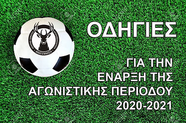 20200902_odigies_grass_logo.jpg