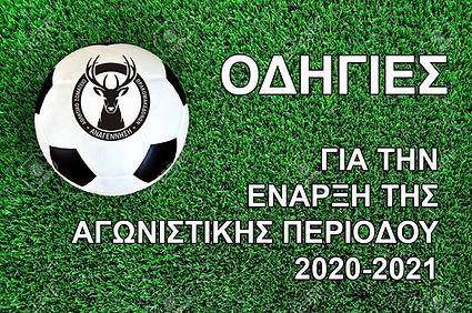 Οδηγίες για την Έναρξη της Αγωνιστικής Περιόδου 2020-2021