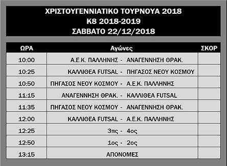 K8 - XMAS TOURNAMENT 2018.jpg