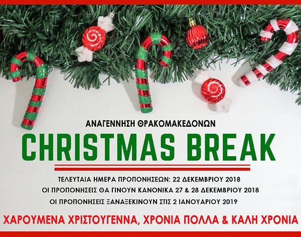 2018_XMAS_BREAK.jpg