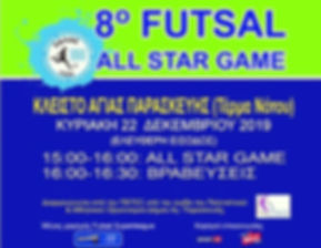 20191222_Futsal_All_Star_Game_News.jpg