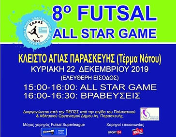 8ο Futsal All-Star Game