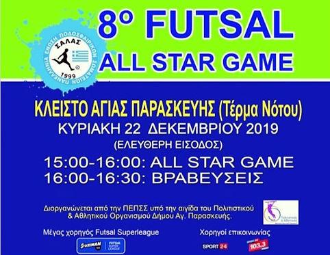 20191222_Futsal_All_Star_Game_News.jpg
