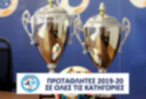 20200523_futsal-champions.jpg