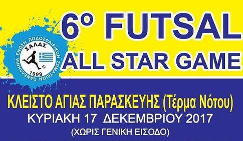 6o All Star Game Ποδοσφαίρου Σάλας